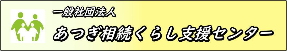【あつくら】(一般社団法人) あつぎ相続くらし支援センター
